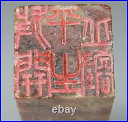ANTIQUE RARE CHINESE SOAPSTONE CHICKEN BLOOD SEAL CARVED DRAGON MARK Qing 19TH