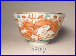 Antique Chinese 19th Century Coral Red & Gilt Dragon & Pearl Bowl Tongzhi Mark