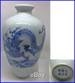 Antique Chinese Blue and White Porcelain Dragon Vase Hidden Design KangXi Dated