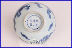 Antique Chinese Porcelain Dragon Bowl Mark & Period Yongzheng 1723-1735