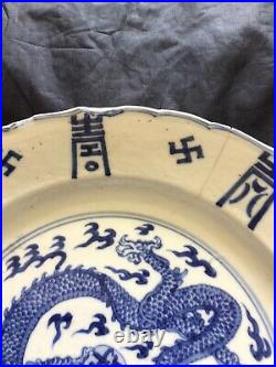 Kangxi (1662-1722) Front Facing Dragon Holding Shou Pearl Chenghua Mark RARE